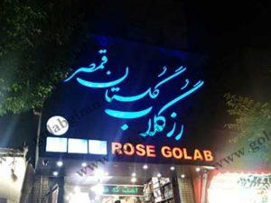 خرید و فروش گلاب رز