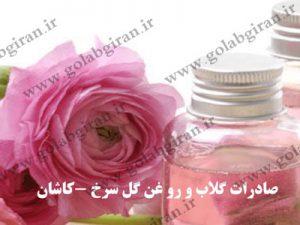 خرید گلاب صادراتی