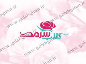 سایت آنلاین خرید گلاب سرمد
